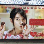 gooブログ 1月30日(月)のつぶやき:土屋太鳳 ロッテ ガーナ(原宿駅連ばりポスター広告)