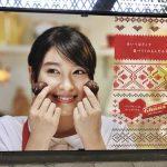 gooブログ 1月31日(火)のつぶやき:土屋太鳳 ロッテ ガーナ(原宿駅連ばりポスター広告)