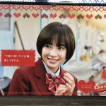 gooブログ 2月2日(木)のつぶやき:広瀬すず ロッテ ガーナ(原宿駅連ばりポスター広告)