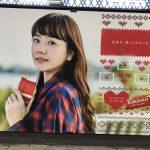 gooブログ  2月3日(金)のつぶやき:松井愛莉 ロッテ ガーナ(原宿駅連ばりポスター広告)
