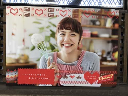 gooブログ 2月4日(土)のつぶやき:松井愛莉 ロッテ ガーナ(原宿駅連ばりポスター広告)