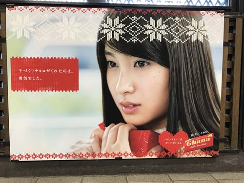 gooブログ 2月5日(日)のつぶやき:土屋太鳳 ロッテ ガーナ(原宿駅連ばりポスター広告)
