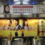 gooブログ  2月10日(金)のつぶやき その1:岡田准一 栗山千明 リリーフランキー 新・麦とホップ、始まる。SAPPORO(JR新宿駅階段ビルボード広告)