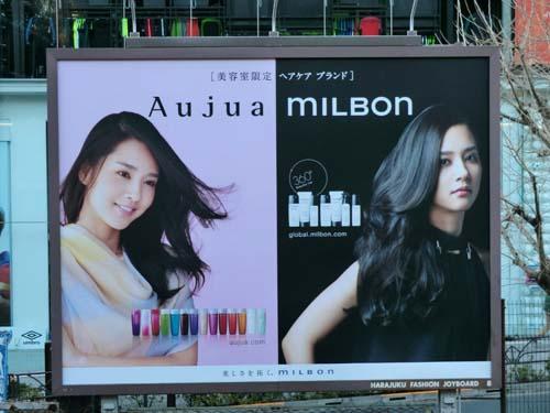 gooブログ 2月11日(土)のつぶやき その1:Aysuko 美容室限定ヘアケアブランド Aujua MILBON(原宿駅線路横ビルボード広告)
