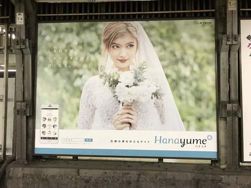 gooブログ 2月12日(日)のつぶやき:ローラ Hanayume ハナユメ(渋谷駅ホームビルボード広告)
