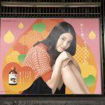 gooブログ 2月13日(月)のつぶやき:川島海荷 恋する髪に、ピュアのちからを 柳家あんず油(JR渋谷駅ビルボード広告)