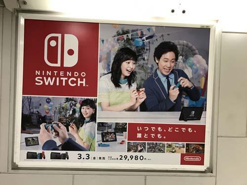 gooブログ 2月15日(水)のつぶやき:大泉洋 石橋杏奈 いつでも、どこでも、誰とでも。NINTENDO SWITCH(JR新宿駅駅構内ビルボード広告)