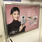 gooブログ 2月19日(日)のつぶやき:綾瀬はるか スマ@ホームシステム Panasonic(電車ドア横ポスター広告)