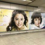 gooブログ 2月6日(月)のつぶやき:山本美月 瞳から輝く人へ。ワンデーアキュビュー デファイン モイスト(JR渋谷駅ホームビルボード広告)