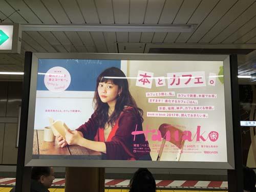 gooブログ 2月7日(火)のつぶやき その2:高畑充希 本とカフェ。Hanako(銀座駅ホームベンチ電飾広告)