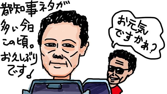 FC2ブログ 猪瀬元都知事が首都高で接触事故:02/01のツイートまとめ