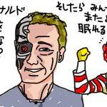 FC2ブログ シュワちゃんがトランプ大統領に「仕事交換しないか」と応戦