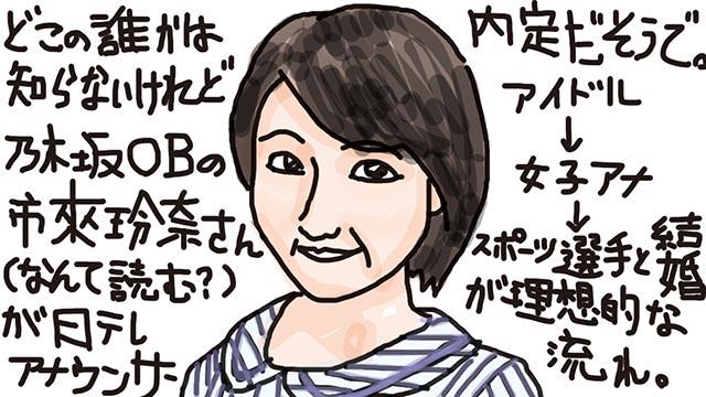 FC2ブログ 乃木坂OB市来玲奈が日テレアナ内定:02/02のツイートまとめ