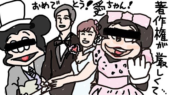 FC2ブログ 福原愛ちゃんがTDRで披露宴:02/05のツイートまとめ