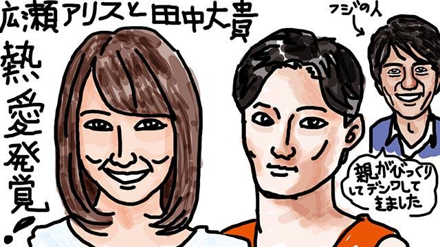 FC2ブログ 広瀬アリス田中大貴熱愛発覚:02/09のツイートまとめ