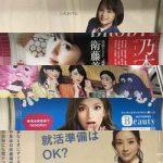 seesaaブログ【2017年第09週】東京の広告まとめ