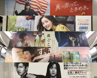 seesaaブログ【2017年第10週】東京の広告まとめ