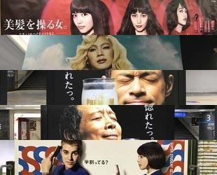 seesaaブログ【2017年第11週】東京の広告まとめ