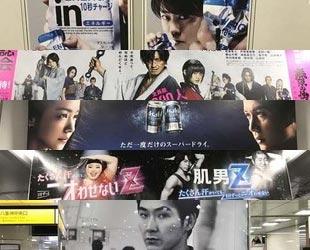 seesaaブログ【2017年第12週】東京の広告まとめ
