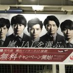 ameblo 一週間の最新東京広告なう(2017年第8週)