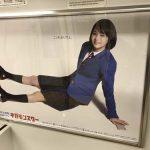 gooブログ 2月27日(月)のつぶやき:広瀬すず ソフトバンク ギガモンスター(電車ドア横広告)
