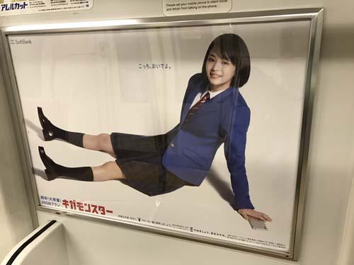 ameblo 一週間の最新東京広告なう(2017年第9週)