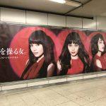 gooブログ 3月13日(月)のつぶやき:川口春奈 美髪を操る女。いち髪(JR渋谷駅ホームビルボード広告)