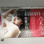 gooブログ 2月28日(火)のつぶやき:衛藤美彩 乃木坂46 BRODY4(電車マド上広告)