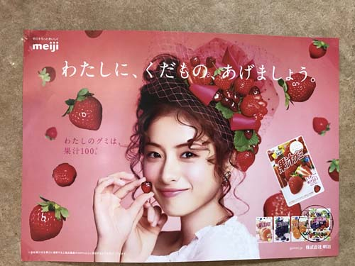 gooブログ 2月21日(火)のつぶやき:石原さとみ 果汁グミ(駅売店ポスター)