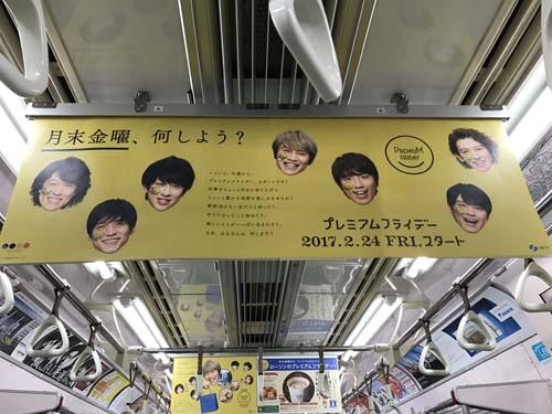 gooブログ 2月22日(水)のつぶやき:関ジャニ∞ プレミアムフライデー(電車中吊広告)