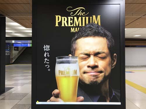 gooブログ 3月15日(水)のつぶやき:イチロー 惚れたっ。ザ・プレミアム・モルツ(JR東京駅電飾広告)