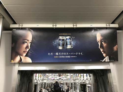 gooブログ 3月22日(水)のつぶやき:安室奈美恵 福山雅治 ただ一度だけのスーパードライ(電車中吊広告)