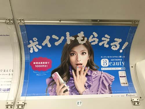 gooブログ 3月2日(木)のつぶやき:ローラ ホットペッパービューティー(電車マド上広告)