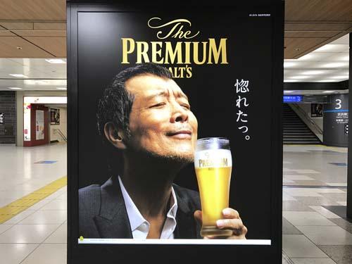 gooブログ 3月16日(木)のつぶやき:矢沢永吉 惚れたっ。ザ・プレミアム・モルツ(JR東京駅電飾広告)