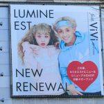 gooブログ 2月24日(金)のつぶやき:ぺこ&りゅうちぇる LIMINE EST NEW RENEWAL(新宿駅ビル ルミネエスト ビルボード広告)