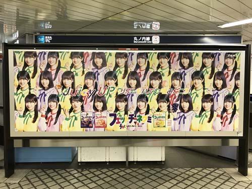 gooブログ 2月25日(土)のつぶやき:乃木坂46 フィットチーネグミ ブルボン(東京メトロ新宿駅ポスター広告)