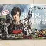 gooブログ 3月18日(土)のつぶやき:DAIGO モンスターハンターダブルクロス(JR渋谷駅階段広告)