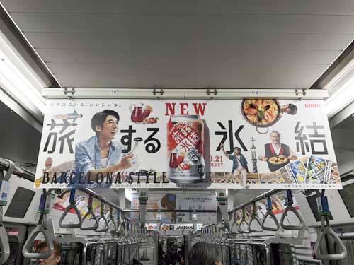 gooブログ 3月25日(土)のつぶやき:高橋一生 浜野謙太 旅する氷結(電車中吊広告)