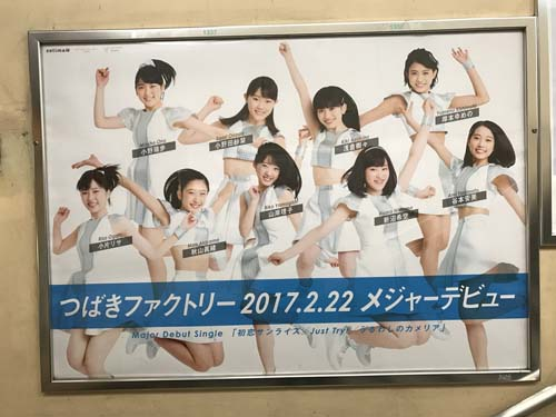 gooブログ 2月26日(日)のつぶやき:つばきファクトリー 2017.2.22 メジャーデビュー(原宿駅ポスター広告)
