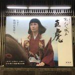 gooブログ 3月19日(日)のつぶやき:柴咲コウ おんな城主 直虎(JR渋谷駅ホームビルボード広告)