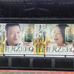 gooブログ 3月26日(日)のつぶやき:山口智充 菅野美穂 麦30倍 贅沢ZERO(JR渋谷駅ビルボード)