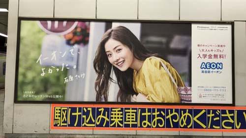 gooブログ 3月7日(火)のつぶやき:石原さとみ イーオンでよかった。AEON(JR渋谷駅ビルボード広告)