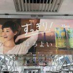 gooブログ 3月9日(木)のつぶやき:沢尻エリカ すっきり!ほろよい(電車中吊広告)