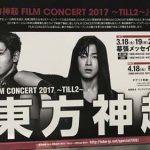 gooブログ 3月10日(金)のつぶやき:東方神起 FILM CONCERT 2017 〜TILL2〜(電車マド上広告)