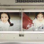 gooブログ 3月11日(土)のつぶやき:高畑充希 人生は、夢だらけ。かんぽ生命(電車マド上広告)