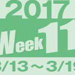 フォト蔵 2017年第11週(3/13〜3/19)東京の広告画像一覧:4,839枚