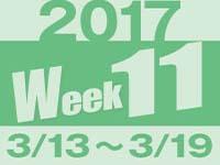フォト蔵 2017年第11週(3/13〜3/19)東京の広告画像一覧:3,965枚