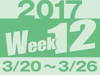 フォト蔵 2017年第12週(3/20〜3/26)東京の広告画像一覧:4,839枚