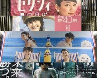 seesaaブログ【2017年第13週】東京の広告まとめ
