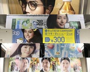 seesaaブログ【2017年第14週】東京の広告まとめ